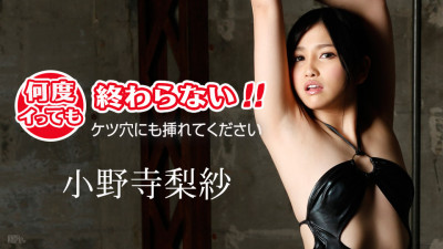 Can Not Stop On Holes (Risa Onodera) – FullHD 1080p