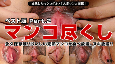 September 21, 2016 Wife pussy picture book best Part 2 1080p