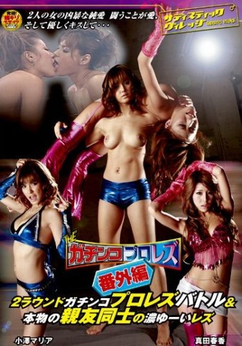 The Lesbian Professional Wrestling Extra