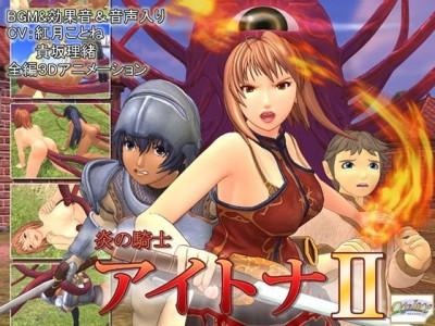 Aitona The Female Warrior 2 3D