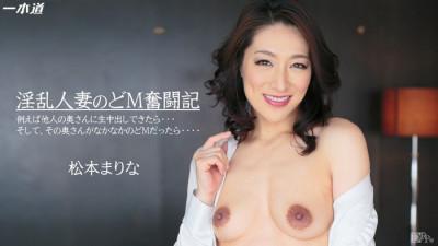 Marina Matsumoto (showing, mature, online).
