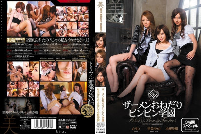 Yuria Satomi, Ayumu, Saki Kozakura - Bitch and Beauty Teachers