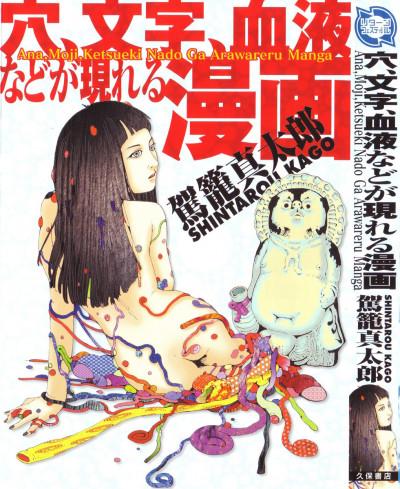 Description Shintaro Kago's Arts Part 1