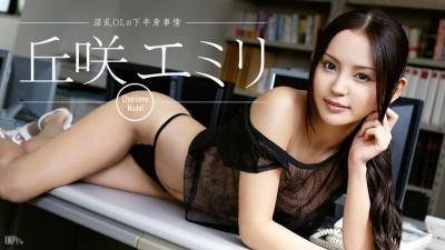 Description エミリ岡崎-カリスマ・モデル:淫乱の下の体状況