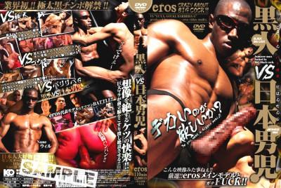 Black vs. Japan Guys SD