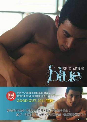 Gayce Avenue — Good Guy — Blue