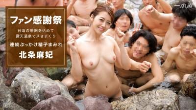 Maki Hojo fan Thanksgiving - hot spring bus tour