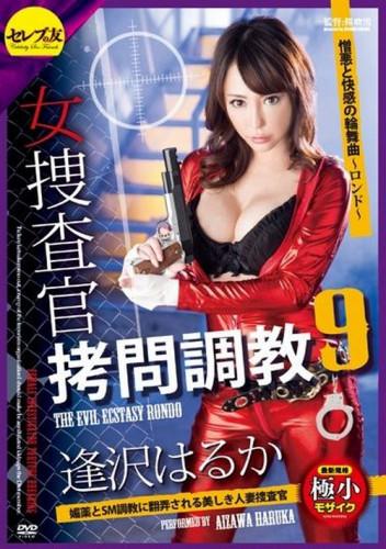 Aizawa Haruka – Beautiful Wife