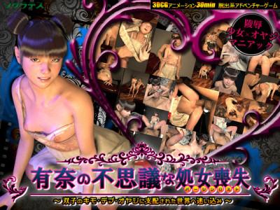 Virginity Lost of Yuna in Wonderland - new, video, english, vid, fetish