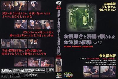 Japanese Spanking and Enema - Vol. 1