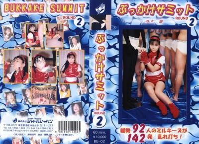 Bukkake Summit #02