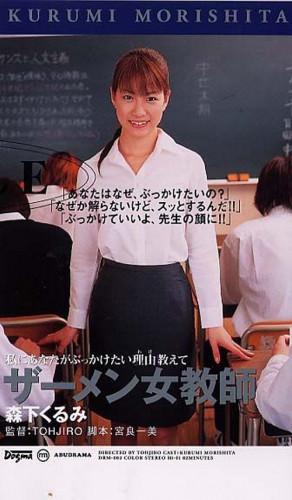 Description Semen Teacher - Kurumi Morishita