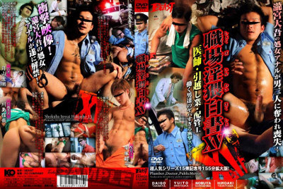 Naughty Workplace White Paper Vol.15