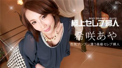 Ayaka Saki Superb celebrity lady Vol.7