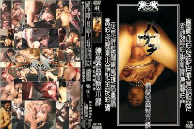 Basara Extra Chapter 1 - Purgatorial Confinement Apocalypse Part 2 - 2015