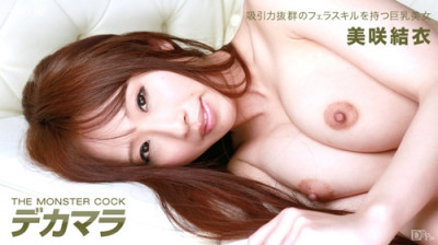 The Monster Cock – Yui Misaki