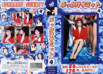 Jun Miyazawa - Bukkake Summit Vol.4