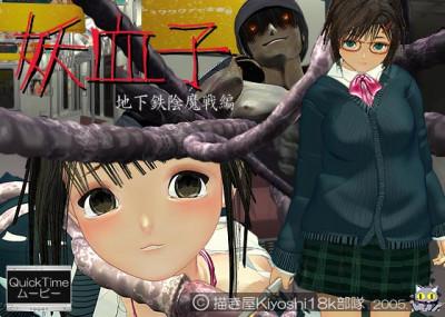 Youkesshi - Chikatetsu Inmasen Best Quality 3D Porn...