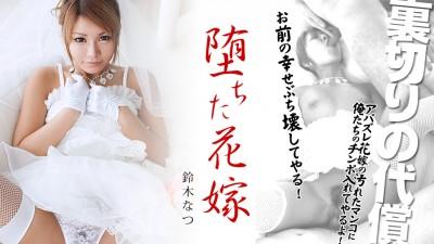 Natsu Suzuki — Let's Corrupt The Slutty Bride!