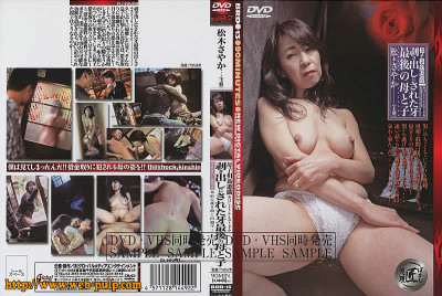 Sayaka Matsuki - seeks solace with a young stud