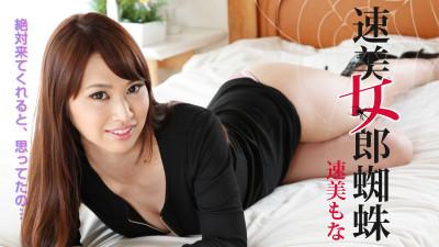Mona Hayami - Spider Hayami - FullHD 1080p