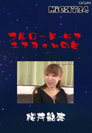 #57 Nana Sakurai