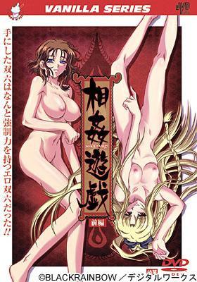 Soukan Yuugi - Sexual Pursuit - 1 Episodes