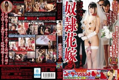 Wedding Dress Slave Bride - Part 2