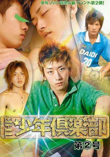 The Boys Club Vol. 2