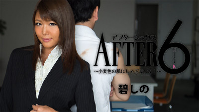Shino Aoi - After 6 -Having Sex with A Tanned Girl
