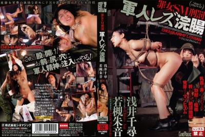 Military Punishment Enema Lesbian Woman
