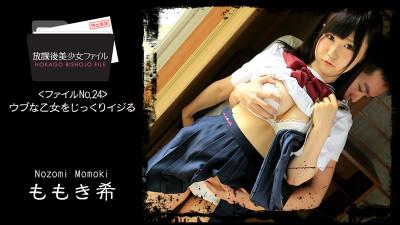 ノゾミ・モモキ-After学校。罪のない女子学生