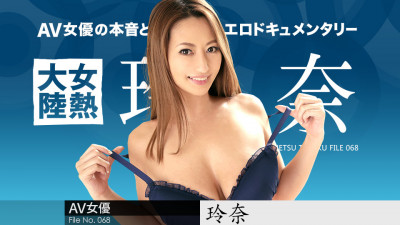 Rena Fukiishi - The Continent Full Of Hot Girl, File.068