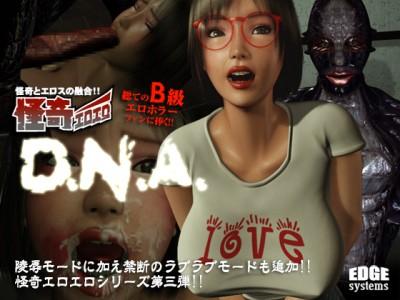 The D.N.A Of Eros 3D