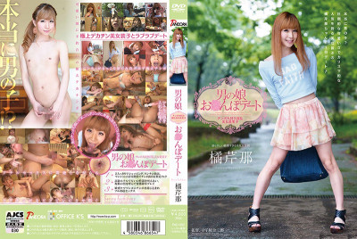 Dating Tachibana Seri Of Man Contact (2014)