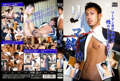 Salarymen's Naivete - Gay Sex HD