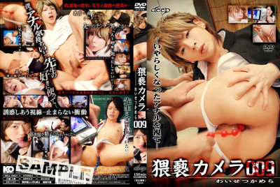 Obscene Camera Vol.009 – Best Asian Gays, Extreme Sex