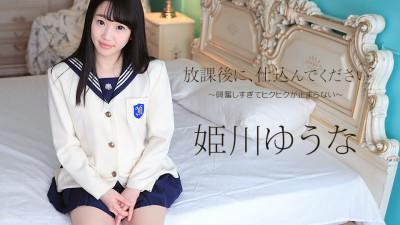 Yuna Himekawa - Special Class After School (2018/1080p)
