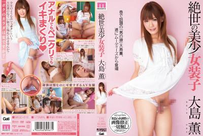 Pretty Soko Oshima Kaoru Matchless
