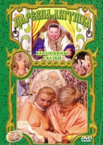 Бабушкины сказки. Царевна лягушка