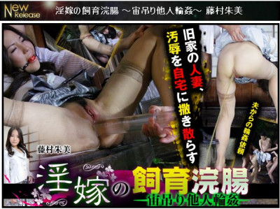 Breeding enema suspended others gangbang Fujimura Akemi