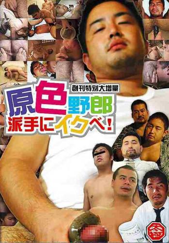 Taikyoku Vol. 1