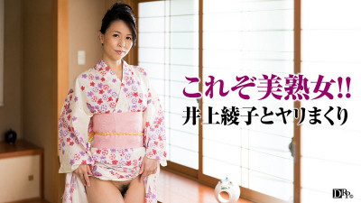 Description Yukata look classy for my wife and a happy marriage!