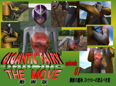 gigantic fairy 07 the movie Releases in 2013
