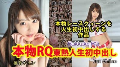 vagina cumshot real watch (Tokyo-Hot Part n0867 Shiina Jun).