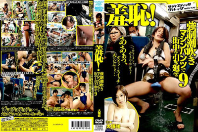 Description Japanese Masturbation in public. Saki Ohtsuka. Asian Public Nudity Video Public Nudity Porn