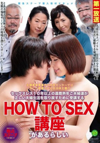 How To Sex