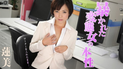 Dirty Office Lady