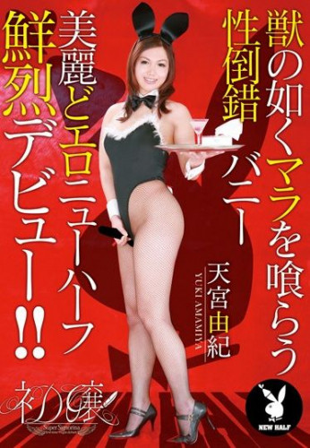 Erotic Shemale Debut Such Beautiful Bunny