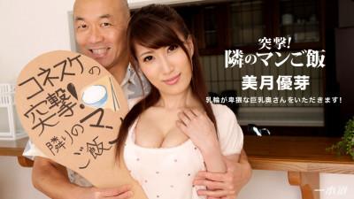 Yume Mitsuki - Attack! Next Man's Rice
